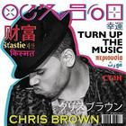 Chris Brown - Turn Up the Music (CDS)