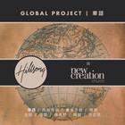Global Project: Mandarin
