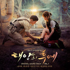 Various Artists - Descendants Of The Sun Vol. 1