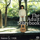 Joanna & 王若琳: The Adult Storybook