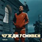Chuzhdi Usmivki (CDS)