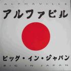 Alphaville - Big In Japan A.D. (CDM)
