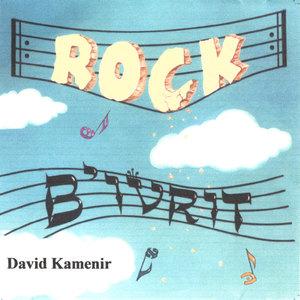 Rock B'ivrit