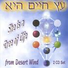 Desert Wind - She is a Tree of Life (2 CD Set)