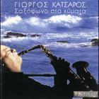 Saxofono Sta Kymata