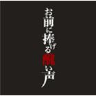 Girugamesh - Omae Ni Sasageru Minikui Koe (CDS)