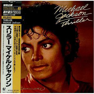 Thriller (Japanese Edition 2009)