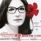 Nana Mouskouri - I'll Remember You