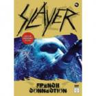 Slayer - French Connection (DVDA)
