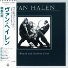 Van Halen - Women And Children First (Reissue 1987)