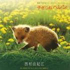 Kogitsune Helen Original Soundtrack