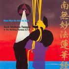 Acid Mothers Temple & The Melting Paraiso UFO - Nam Myo Ho Ren Ge Kyo