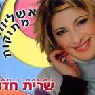 Sarit Hadad - Sweet Illusions (Ashlayot Metukot)
