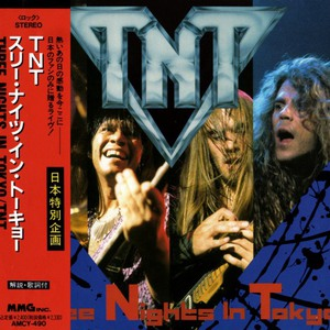 Three Nights In Tokyo (Japanese Edition)