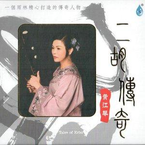 Erhu Legend