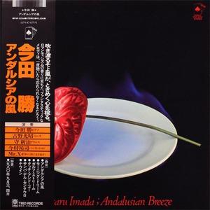 Andalusian Breeze (Vinyl)