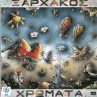 Hromata (Colours) (Vinyl)