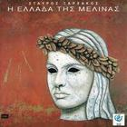 I Ellada Tis Melinas (Melina's Greece) (Vinyl)