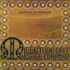 Michael Chapman - Millstone Grit (Remastered 2006)
