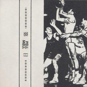 Live In Portland Oregon, July 14, 1982 (Vinyl)