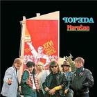 Popeda - Harasoo (Vinyl)