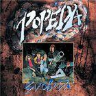 Popeda - Svoboda