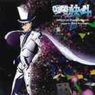 Magic Kaito Kid Original Soundtrack