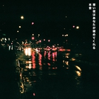 Warm On A Cold Night (EP)