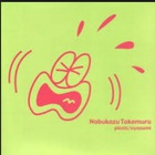 Nobukazu Takemura - Picnic & Oyasumi (CDS)