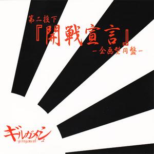 Kaisen Sengen (Kikaku Kata Enban) (EP)
