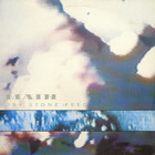 Main - Dry Stone Feed (EP)