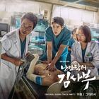 Romantic Doctor, Teacher Kim Part.1 (CDS)
