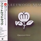 Fleetwood Mac - グレイテスト・ヒッツ