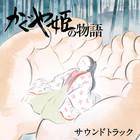 The Tale Of The Princess Kaguya OST