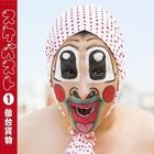 Sukebesuto Goka Sukebe Box CD1