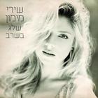 Sheleg Ba'sharav (Snow In The Heatwave)