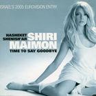 Hasheket Shenish'ar & Time To Say Goodbye (CDS)