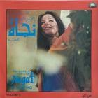 The Lovely Voice Of Nagat El Saghira Vol. 1 (Vinyl)