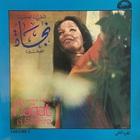 The Lovely Voice Of Nagat El Saghira Vol. 2 (Vinyl)