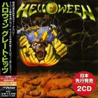 HELLOWEEN - World Of Fantasy CD1