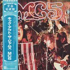 MC5 - Kick Out The Jams Japan