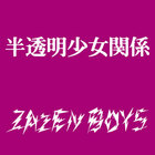Zazen Boys - Hantoumei Shoujo Kankei