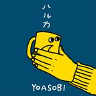 Yoasobi - ハルカ (CDS)
