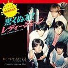 The Rolling Stones - Wet Black! / Lady Jane