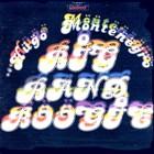 Big Band Boogie (Vinyl)